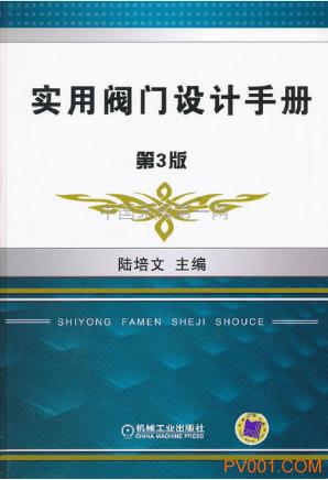 实用阀门设计手册 第3版