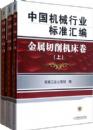 中国机械行业标准汇编 金属切削机床卷(上、中、下)