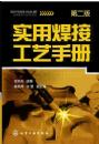 实用焊接工艺手册(第二版)(焊接工艺入门)