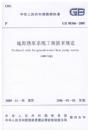 地源热泵系统工程技术规范(2009年版)