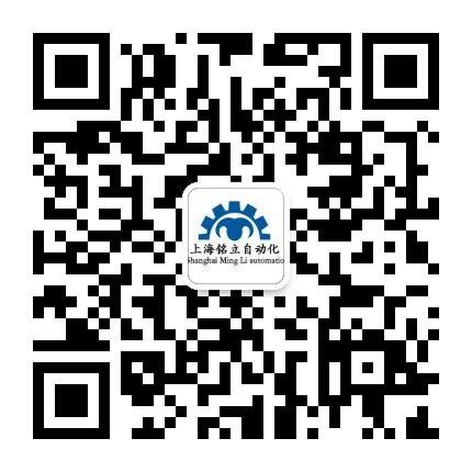 上海铭立自动化科技有限公司形象图2