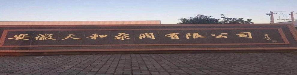 安徽泾县天和泵阀有限公司企业形象图片2