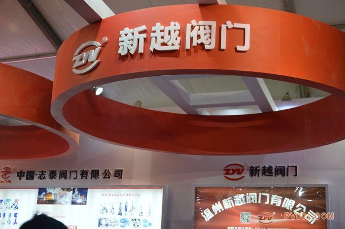 温州新越阀门有限公司企业形象图片2