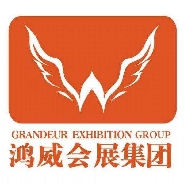 武汉鸿威国博会展有限公司形象图1