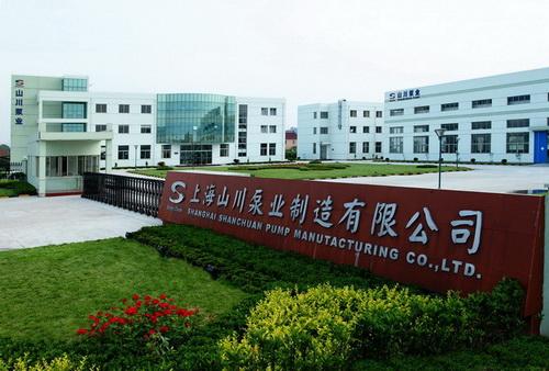 上海山川泵业制造有限公司形象图1
