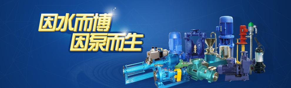 上海博生水泵制造有限公司企业形象图片2