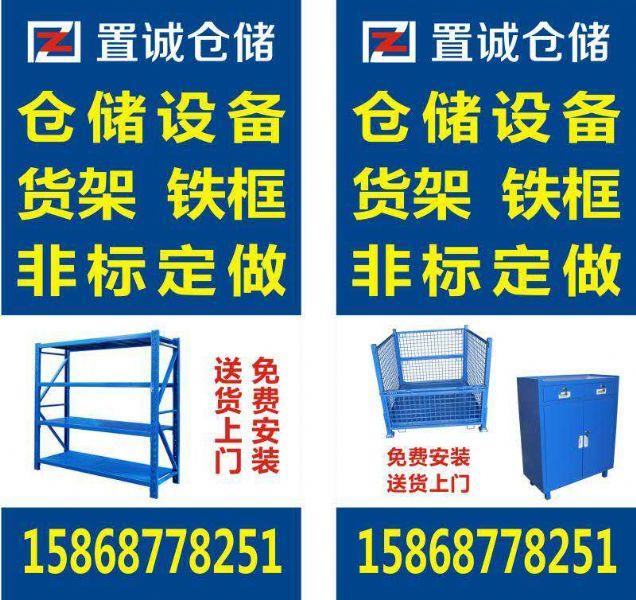 温州置诚仓储设备有限公司形象图1