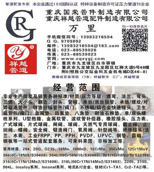 重庆国荣管件制造有限公司形象图3