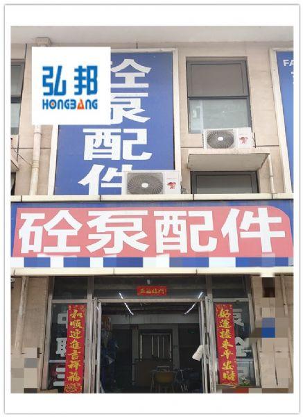 """""""唐山弘邦机械设备有限公司""""形象图二"""