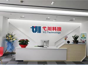 广东弋川科技有限公司形象图1