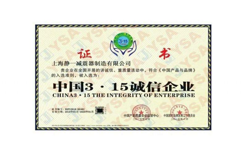 上海松江静一减震器集团制造有限公司形象图2