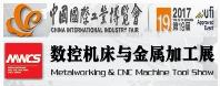 2017第19届中国工博会数控机床与金属加工展