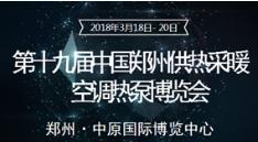 2018第十九届中国郑州供热采暖空调热泵博览会