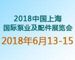 2018中国上海国际泵业及配件展览会