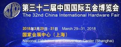 2018第三十二届中国上海国际五金博览会