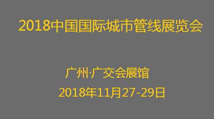 2018第五届中国广州国际城市管线展览会-展会logo