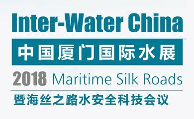 2018中国厦门国际水展暨海丝之路水安全科技会议