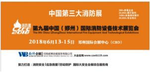 2018中国(郑州)国际消防设备技术展览会