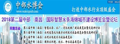 2018第二届中部(南昌)国际智慧水务海绵城市建设博览会暨论坛