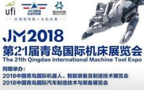 2018年第21届青岛国际机床展览会-展会logo