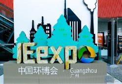 2018年第四届广州环博会-展会logo