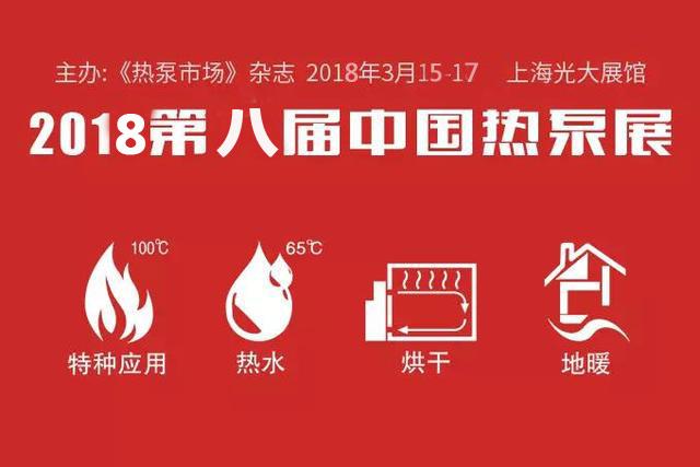 2018中国上海第八届热泵热水、采暖、干燥及特种应用展览会
