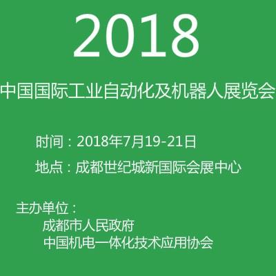 2018第六届成都国际工业自动化展览会-展会logo