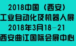 2018中国(西安)工业自动化与控制技术及机器人展览会