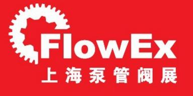 2018年第七届上海国际泵管阀展览会