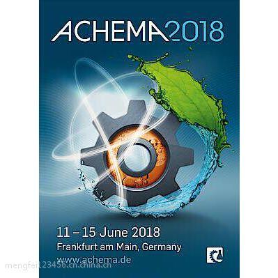 2018德国阿赫玛泵阀展览会
