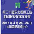 2017第二十届中国东北国际工业自动化及仪器仪表展览会