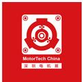2017深圳国际小电机及制造技术与应用展览会