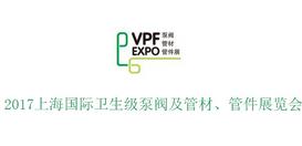 2017上海国际卫生级泵阀及管材、管件展览会