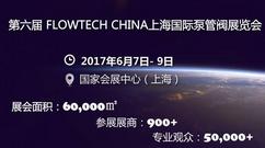 2017第六届上海国际泵管阀展览会