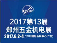 2017第13届中国郑州国际五金机电展览会