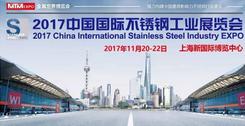 2017中国国际不绣钢工业展览会