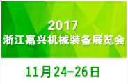 2017浙江嘉兴机械装备展览会