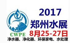 2017第二届中国(郑州)国际净水、空气净化及环保水处理展览会暨全国净水和空气净化技术成果展