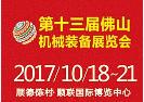 第13届中国(佛山)机械装备展览会