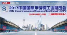 2017中国国际不绣钢工业展11月在上海举办