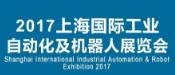 2017上海国际工业智能装备、自动化及机器人展会