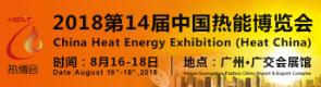2018第14届中国广州热能博览会-展会logo