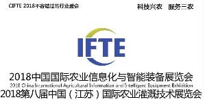 2018第八届中国江苏国际农业灌溉技术与智能装备展览会-展会logo