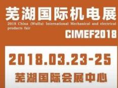 2018中国(芜湖)国际五金机电展览会