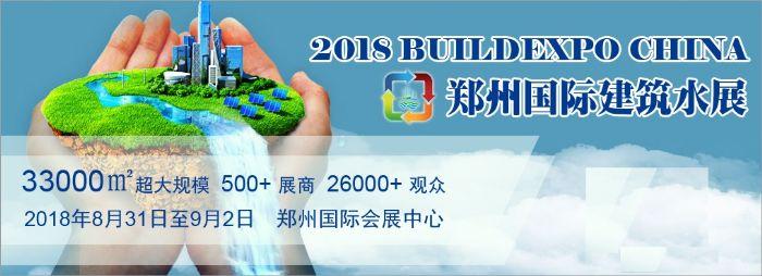 2018中国(郑州)国际建筑给排水及城镇水务发展博览会-展会logo