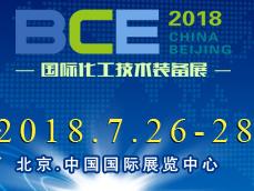 2018中国(北京)国际化工技术装备展览会-展会logo
