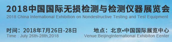 2018中国国际无损检测与检测仪器展览会-展会logo