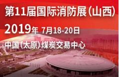 第11届中国国际消防安全及应急救援技术装备(山西)展览会-展会logo