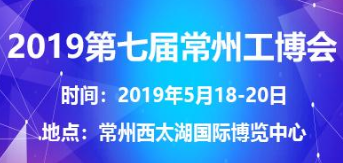 2019第七届常州国际工业装备博览会-展会logo