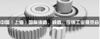第十三届中国国际压铸工业展览会